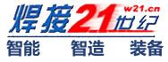 焊接21世纪-中国焊接器材网